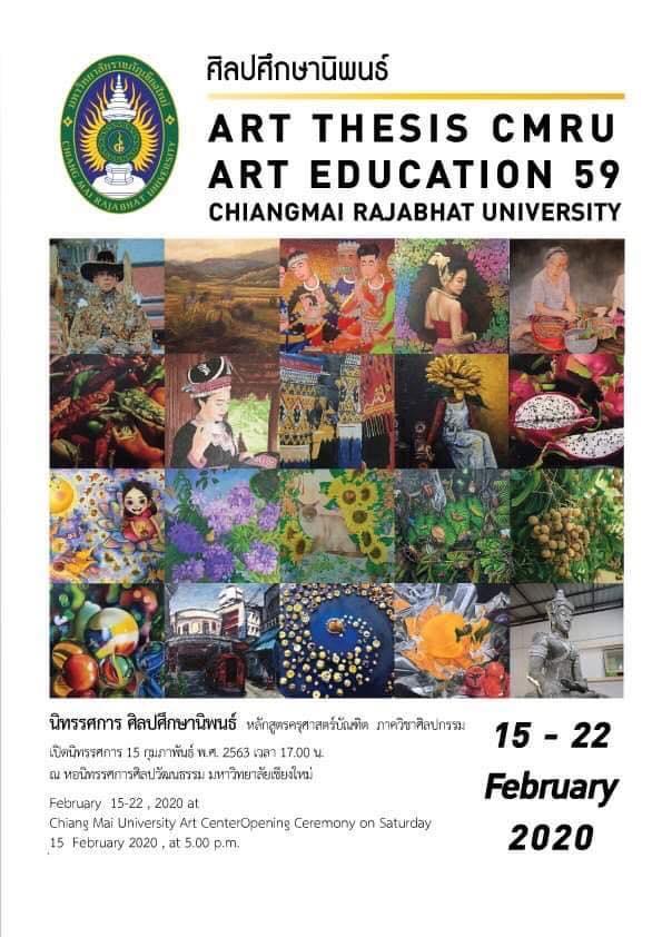 """นิทรรศการ """"ศิลปศึกษานิพนธ์ ART THESIS EXHIBITION 2020"""""""