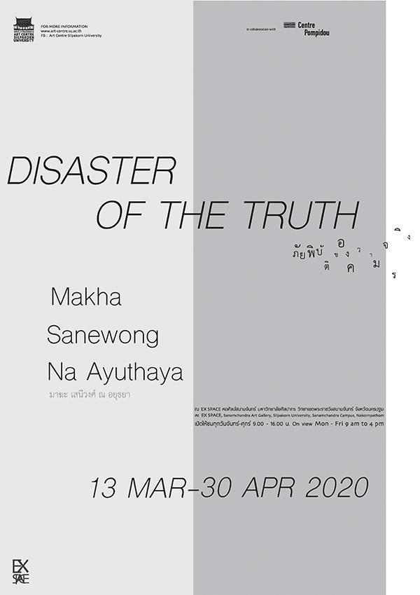 """นิทรรศการ """"ภัยพิบัติของความจริง : Disaster of the truth"""""""