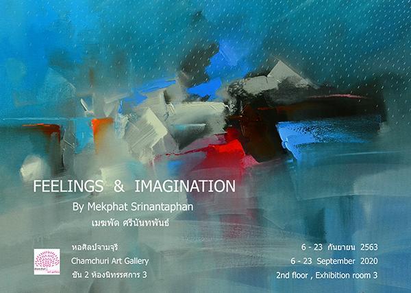 """นิทรรศการ """"ความรู้สึกและจินตนาการ : FEELINGS & IMAGINATION"""""""