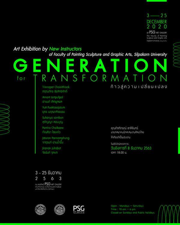 """นิทรรศการ """"Generation for Transformation : ก้าวสู่ความเปลี่ยนแปลง"""""""