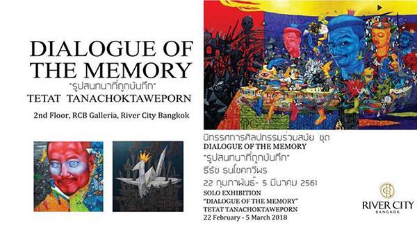 """นิทรรศการ """"Dialogue of Memory"""""""