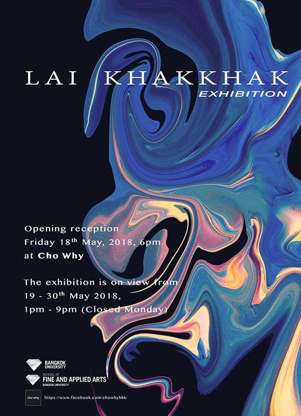"""นิทรรศการศิลปะ """"ไหร คัก คัก : Lai Khak Khak"""""""