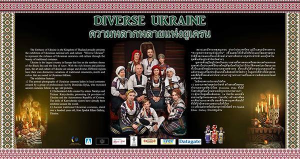 """นิทรรศการ """"ความหลากหลายแห่งยูเครน : Diverse Ukraine"""""""