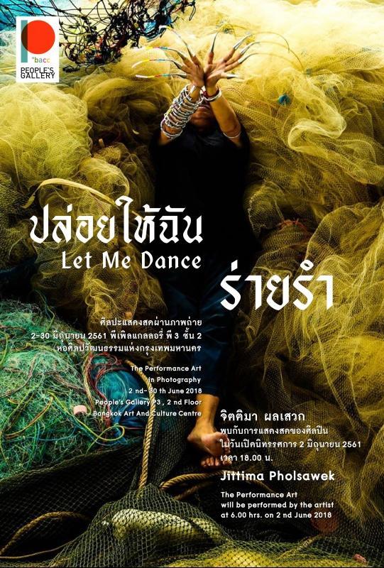 """นิทรรศการศิลปะแสดงสดผ่านภาพถ่าย """"ปล่อยให้ฉันร่ายรำ : Let Me Dance Exhibition"""""""