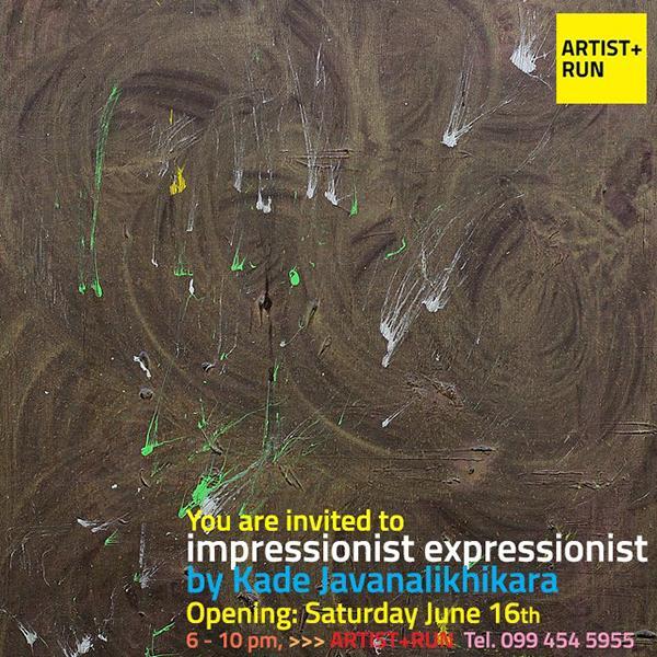 """นิทรรศการ """"Impressionist Expressionist"""""""