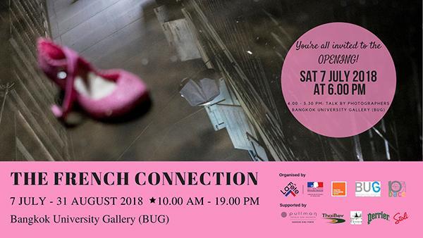 """นิทรรศการภาพถ่ายร่วมสมัย """"ฝรั่งเศสสัมพันธ์ : The French Connection"""""""