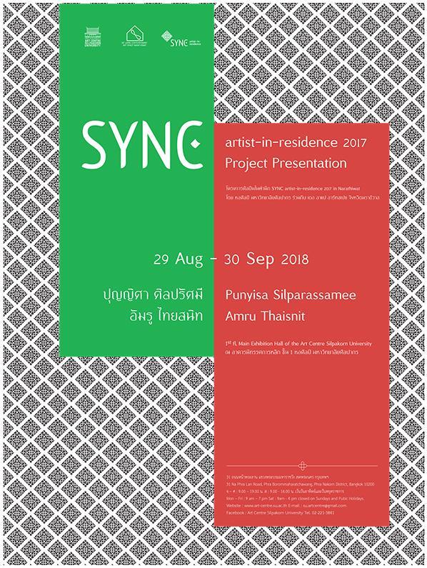 """นิทรรศการ """"SYNC artist-in-residence 2017"""""""
