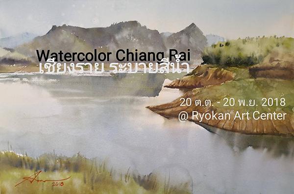 """นิทรรศการภาพวาดสีน้ำ """"เชีบงราย ระบายสีน้ำ : Watercolor Chiang Rai"""""""