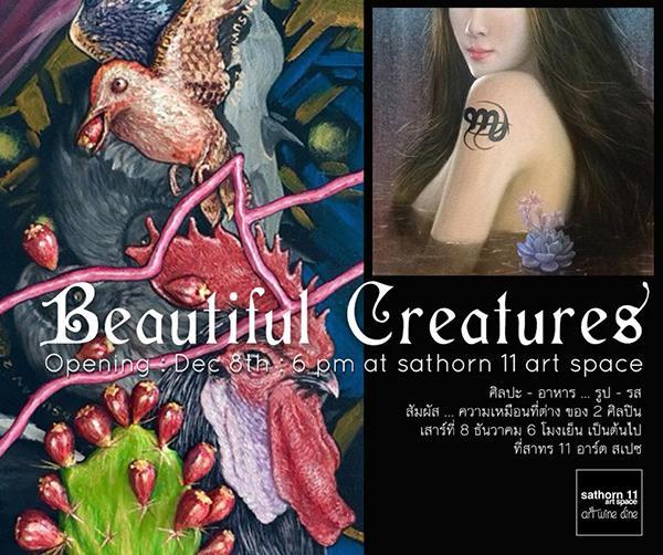 """นิทรรศการ """"Beautiful Creatures"""""""