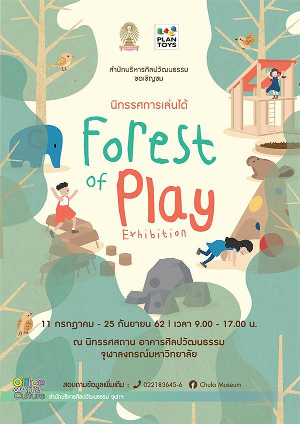 """นิทรรศการ """"Forest of Play"""""""