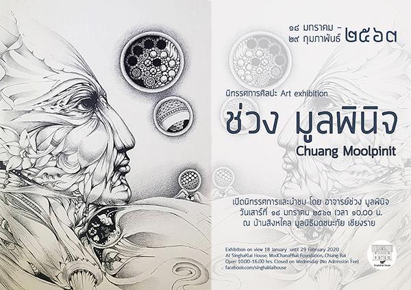 """นิทรรศการศิลปะ """"ช่วง มูลพินิจ : Chuang Moolpinit"""""""