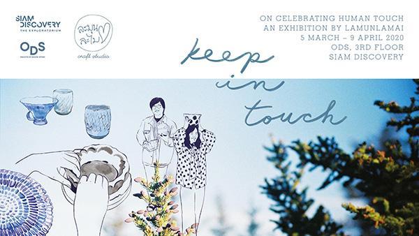 """นิทรรศการ """"Keep In Touch : On celebrating human touch"""""""