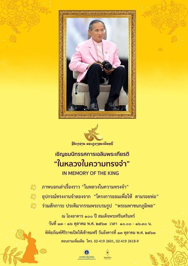 """นิทรรศการ """"ศิระกรานพระภูบาลนวมินทร์ ในหลวงในความทรงจำ : In memory of the King"""""""