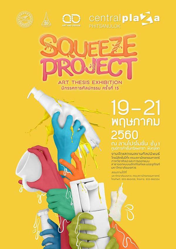 """นิทรรศการศิลปกรรม ครั้งที่ 15 """"Squeeze Project"""""""