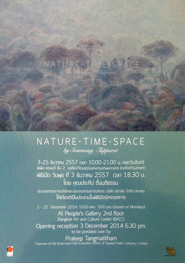 นิทรรศการ ธรรมชาติ เวลา และความว่าง (NATURE • TIME • SPACE)