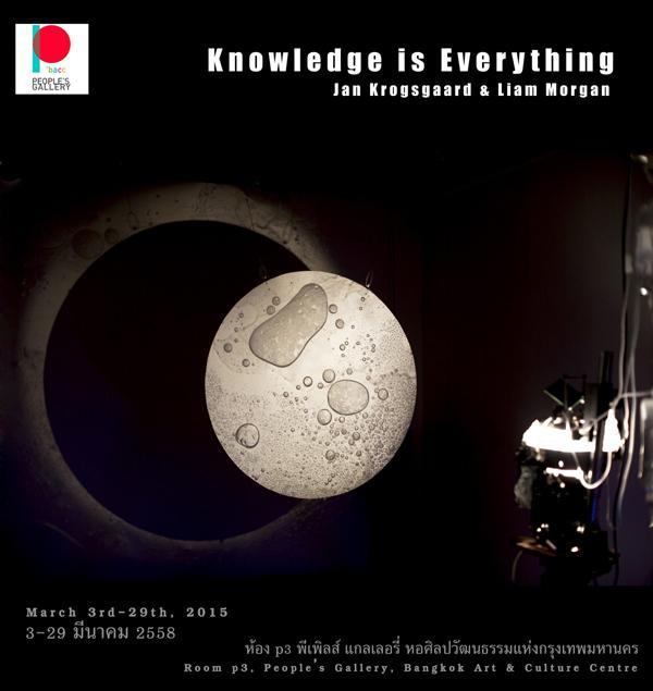 นิทรรศการ Knowledge is Everything
