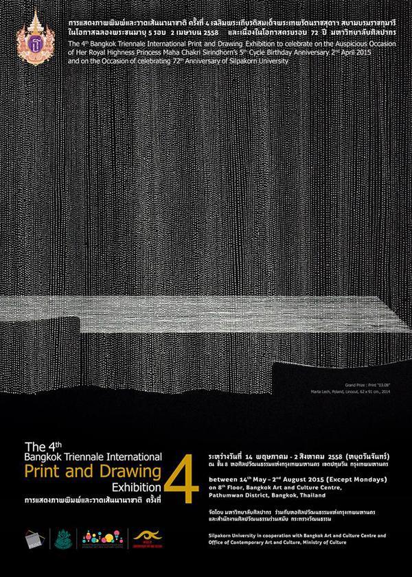 นิทรรศการ การแสดงภาพพิมพ์และวาดเส้นนานาชาติ ครั้งที่ 4