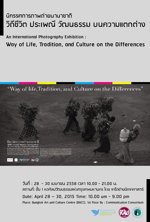 นิทรรศการภาพถ่ายนานาชาติ วิถีชีวิต ประเพณี วัฒนธรรม บนความแตกต่าง