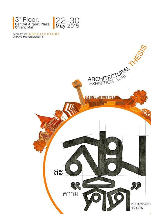 """นิทรรศการวิทยานิพนธ์ สม""""คิด"""" : Architectural Thesis Exhibition 2015"""