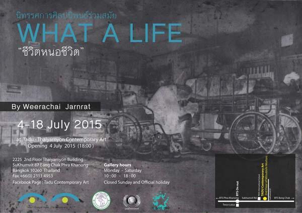 """นิทรรศการศิลปวิทยานิพนธ์ร่วมสมัย """"ชีวิตหนอชีวิต : WHAT A LIFE"""""""