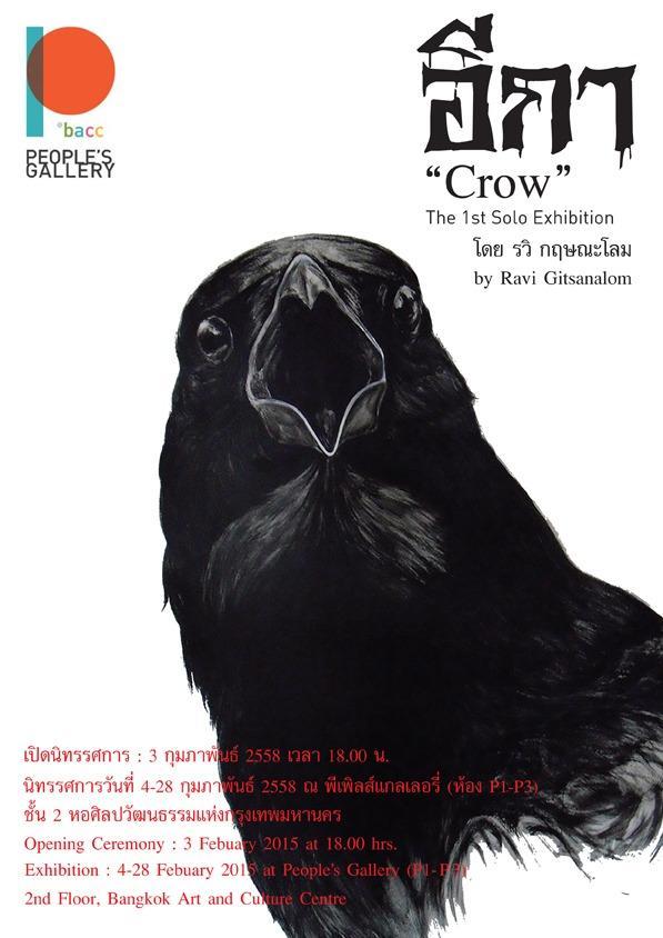 """นิทรรศการ """"อีกา : Crow"""""""