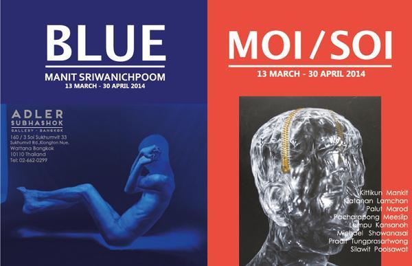 นิทรรศการศิลปะ น้ำเงิน (Blue) และ นิทรรศการกลุ่ม Moi/Soi