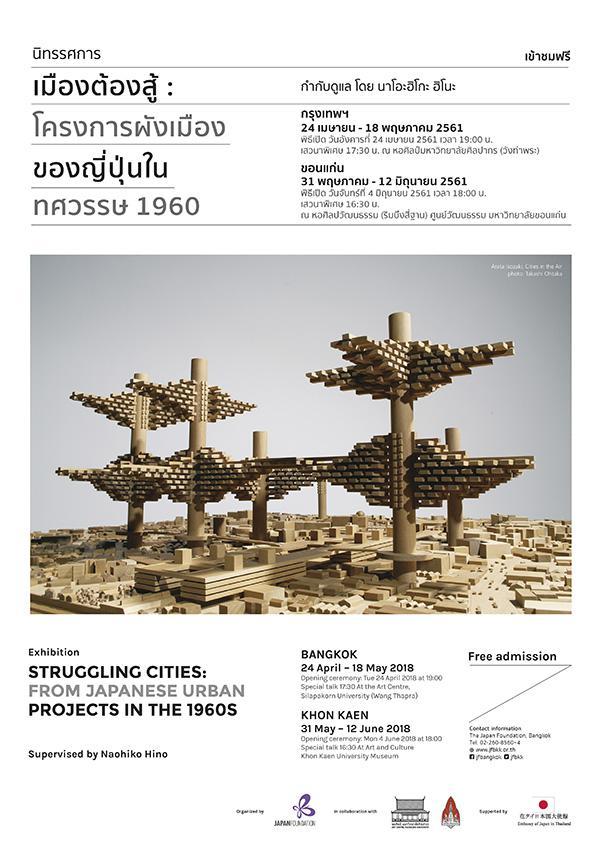 """นิทรรศการ """"เมืองต้องสู้: โครงการผังเมืองของญี่ปุ่นในทรรศวรรษ 1960 (Struggling Cities: from Japanese Urban Projects in the 1960s)"""""""