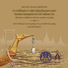 นิทรรศการองค์ความรู้เกี่ยวกับการเสด็จพระราชดำเนินเลียบพระนคร โดยขบวนพยุหยาตราทางชลมารค เนื่องในพระราชพิธีบรมราชาภิเษก พุทธศักราช 2562