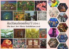 นิทรรศการศิลปนิพนธ์ยอดเยี่ยม ปี 2561 : The Best Art Thesis Exhibition 2018