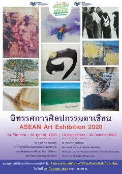 นิทรรศการศิลปกรรมอาเซียน : ASEAN Art Exhibition 2020