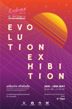 นิทรรศการศิลปนิพนธ์ EVOLUTION