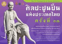 นิทรรศการศิลปะปูนปั้นแห่งประเทศไทย ครั้งที่ 17