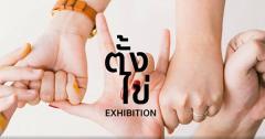 """นิทรรศการศิลปนิพนธ์ """"ตั้งไข่ : AKU Thesis Exhibition 2018"""""""