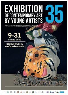 นิทรรศการศิลปกรรมร่วมสมัยของศิลปินรุ่นเยาว์ครั้งที่ 35