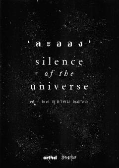 นิทรรศการ 'ละออง' silence of the universe