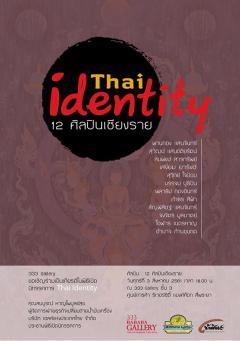 """นิทรรศการ """"Thai Identity"""""""