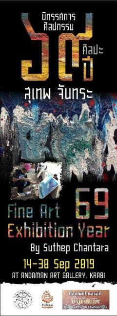 """นิทรรศการศิลปกรรม """"ศิลปะ 69 ปี สุเทพ จันทระ"""""""