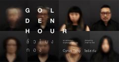 """นิทรรศการภาพถ่าย """"ชั่วโมงทอง : Golden Hour"""""""