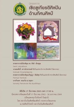 นิทรรศการเชิดชูเกียรติศิลปินด้านทัศนศิลป์