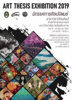 นิทรรศการศิลปนิพนธ์ 2562 : Art Thesis Exhibition 2019