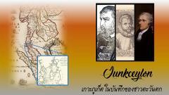 """นิทรรศการพิเศษเนื่องในวันอนุรักษ์มรดกไทย ประจำปี ๒๕๖๓ เรื่อง """"Junkceylon : เกาะภูเก็ตในบันทึกของชาวตะวันตก"""""""