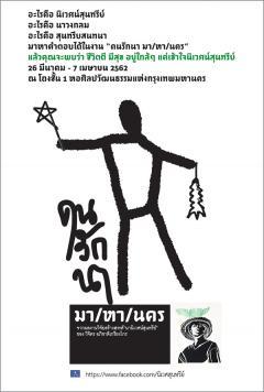 """นิทรรศการ ปรากฏการณ์นิเวศน์สุนทรีย์ – ปฐมบท """"คนรักนา มา/หา/นคร : Khon Rak Na Ma/Ha/Nakorn"""""""