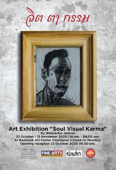 """นิทรรศการศิลปะ """"จิต ตา กรรม : Soul Visual Karma"""""""