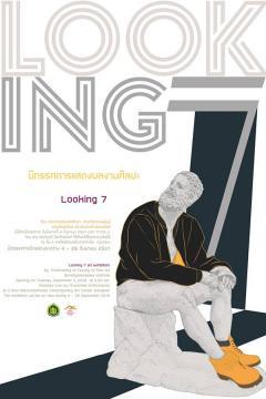 """นิทรรศการศิลปะ """"Looking 7"""""""