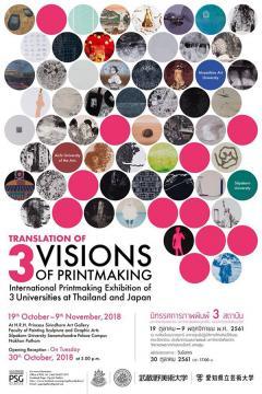 """นิทรรศการภาพพิมพ์ """"Translation of 3 Visions of Printmaking"""""""
