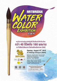 """นิทรรศการ ARTBRIDGE WATERCOLOR EXHIBITION """"งานแสดงสีน้ำ ขัวศิลปะ ครั้งที่1"""""""