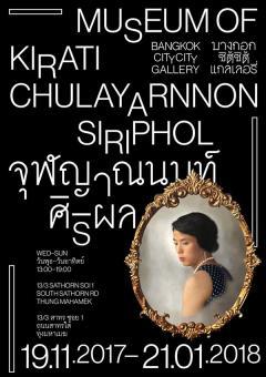 """นิทรรศการศิลปะสื่อผสม """"Museum of Kirati"""""""