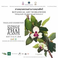 """นิทรรศการภาพวาดพฤกษศาสตร์ """"สานพฤกษพรรณผ่านงานพฤกษศิลป์ : Botanical Art Worldwide 2018 – The Beauty of Native Thai Plants"""""""