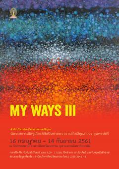 """นิทรรศการเชิดชูเกียรติศิลปินศาสตราจารย์กิตติคุณกำจร สุนพงษ์ศรี """"MY WAYS III"""""""