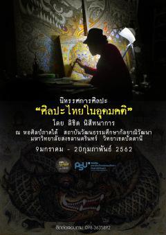 """นิทรรศการศิลปะไทย """"ศิลปะไทยในอุดมคติ"""""""